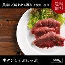 アメリカ産 牛タンしゃぶしゃぶセット 500g【送料無料】(牛肉/牛タン/しゃぶしゃぶ/鍋/焼肉/バーベキュー/BBQ)