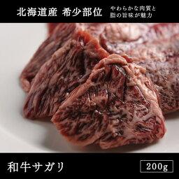 和牛 焼肉 北海道産 和牛サガリ ハラミ 200g肉の卸問屋あおやまだからこそ仕入れることができる北海道産の牛サガリ(ハラミ)は、職人が肉の目を見ながら手切りしているので、口の中で溶けるほどのやわらかさ。焼肉、bbqでお楽しみ下さい!