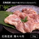 鶏肉 モモ肉 北海道産 鶏モモ肉 1kg北海道のお肉屋さんあおやまの鶏モモ肉は、若鶏を迅速なルートで仕入れ、職人が丁寧に捌いています。唐揚げや親子丼、チキンステーキなど普段のおかずに大活躍♪業務用にもどうぞ。