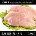 北海道産 鶏ムネ肉 1kg[メガ盛り!](鶏肉/とり肉/むね肉/ムネ/から揚げ/唐揚げ/チキン/サラダチキン/ステーキ/業務用)