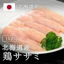 北海道産 鶏ササミ 1kg[メガ盛り!](鶏肉/とり肉/ささみ/ササミ/から揚げ/唐揚げ/チキン/ステーキ/業務用)
