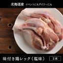 ローストチキン 北海道産 味付き鶏レッグ 塩味2本 北海道の...