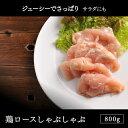 北海道産 鶏ロースしゃぶしゃぶセット 800g鶏肉 北海道産 コラーゲン 胸肉 鍋 ヘルシー さっぱり