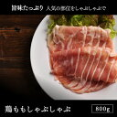 北海道産 鶏ももしゃぶしゃぶセット 800g鶏肉/とり肉/鶏もも/モモ/しゃぶしゃぶ/鍋/北海道産/低脂肪/低カロリー/コラーゲン