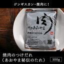 焼肉のつけだれ【あおやま秘伝のタレ】100g=(焼肉 肉 焼き肉 バーベキュー BBQ バーベキューセット)
