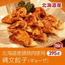 【北海道産豚挽肉使用】縄文餃子(ギョーザ) 12個入り=【RCP】【2sp_121225_yellow】
