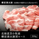 豚肉 北海道苫小牧産 樽前湧水豚肩ロース 200g肉のあおやまだからこそ提供できる樽前湧水豚は、樽前農場で飼育されている世界ブランドの「ケンボロー種」。北海道の新鮮な空気ときれいな水、徹底管理された環境で育てられている美味しい豚肉です。