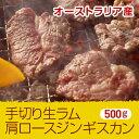 手切り生ラム肩ロースジンギスカン 500g【1枚1枚丁寧に手切りしたラム肉】=(焼肉 肉 焼き肉 バーベキュー BBQ バーベキューセット) オーストラリア産