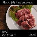 手切り生ラムジンギスカン 200g【1枚1枚丁寧に手切りしたラム肉】(焼肉 肉 焼き肉 バーベキュー BBQ バーベキューセット) オーストラリア産