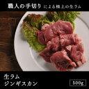 生ラムジンギスカン 500g1枚1枚丁寧に手切り!ラム/ラム肉/羊肉/味付け/たれ/ジンギスカン/鍋/バーベキュー/BBQ
