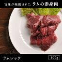 ラム肉 ジンギスカン ラムレック 500g北海道のお肉屋さんあおやまのラムレックは、脂