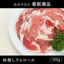 味無しラムロール 200g選りすぐりのラムロール(ジンギスカン用ラム肉)(焼肉 肉 焼き肉 バーベキュー BBQ バーベキューセット) オーストラリア産