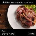 オーストラリア産 みそジンギスカン 500g(ラム/ラム肉/羊肉/味付け/たれ/ジンギスカン/鍋/バーベキュー/BBQ)