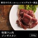 特製ラム肉ジンギスカン200g楽天ランクイン!肉のあおやま人気トップ3☆ラム/ラム肉/羊肉/味付け/たれ/ジンギスカン/鍋/バーベキュー/BBQ