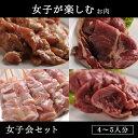 お肉 詰め合わせ 女子会セット北海道のお肉屋さんあおやまがお届けする、焼肉を楽しみたい女性にぴったりのセット!特製ラム肉ジンギスカン、味付き鶏セセリ、生ラムジンギスカン、味付きとり串で焼肉パーティーをお楽しみ下さい♪