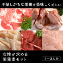 女性が求める栄養素セット(ラム肉/ラム/マトン/羊肉/味付け/ジンギスカン/鍋/焼肉/肉/焼き肉)