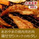 北海道産鶏せせり(ネック・小肉)タレ 300g1羽から20gしかとれなく超希少=(焼肉 肉 焼き肉 バーベキュー BBQ バーベキューセット)【RCP】【2sp_121225_yellow】