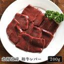 牛肉 焼肉 北海道産 和牛レバー 200g北海道のお肉屋さんあおやまの和牛レバーは、北海道内で仕入れているので新鮮!赤身肉に程良い脂のなめらかで濃厚な旨味は、レバー好きにはたまりません。焼肉、bbqでお楽しみ下さい♪