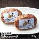 ハンバーグ 北海道産 和牛ハンバーグ 130g北海道のお肉屋さんあおやまの和牛ハンバーグは、厳選した北海道和牛のみ使用した贅沢なハン..