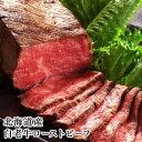 ローストビーフ 北海道産 白老牛ローストビーフ最高級黒毛和牛のローストビーフです。ギフトにどうぞ。こちらはオーダー品になります。