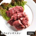 ラム肉 ジンギスカン 生ラムジンギスカン200g北海道のお肉屋さんあおやまのラム肉は、職人が一枚一枚丁寧に手切りしているのでやわらか..