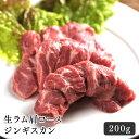 ラム肉 ジンギスカン 生ラム肩ロースジンギスカン200g北海道のお肉屋さんあおやまのラ