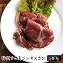 ラム肉ジンギスカン特製ラム肉ジンギスカン200g北海道のお肉屋さんあおやまの創業より変わらぬ秘伝のたれにつけ込んだラム肉は、甘みがあって噛まなくてもとけるくらいのやわらかさ。新鮮なお肉に味付けをしているので肉の良さが引き立っています。
