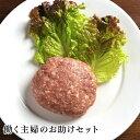 お肉 詰め合わせ 働く主婦のお助けセット北海道のお肉屋さんあおやまが忙しいあなたを応援!届いたら焼くだけで簡単におかずになる、味付きとり串、味付き豚串、牛・豚合挽きハンバーグ、苫小牧湧水豚餃子のセットです。
