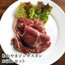 ラム肉 ジンギスカン あおやまジンギスカンお試しセット北海道のお肉屋さんあおやまの秘伝のたれにつけ込んだ「特製ラム肉ジンギスカン」、職人が一枚一枚丁寧に手切りしているやわらかい「生ラムジンギスカン」の2種類をお楽しみ頂けます。
