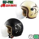 EJ-72K キッズサイズヘルメット 送料無料 バイク ヘルメット 全排気量 原付 シールド キッズ レディース かわいい おしゃれ 小さい ジェットヘルメット キッズヘルメット 子供用ヘルメット 子供用 e-met