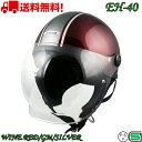 EH-40 WINE.RED/GM/SILVER ハーフヘルメット 送料無料 バイク ヘルメット 125cc 原付 シールド ハーフ かわいい おしゃれ かっこいい e..