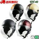 EH-40 ハーフヘルメット 送料無料 バイク ヘルメット 125cc 原付 シールド ハーフ かわいい おしゃれ かっこいい e-met E-MET 半キャップ キャップ 半キャップヘルメット シールド付きヘルメット e-met