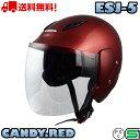 ESJ-5 CANDY.RED セミジェット ジェットヘルメット 送料無料 バイク ヘルメット 原付 ジェット かわいい おしゃれ かっこいい シールド..