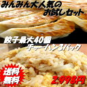 【送料無料】みんみんの餃子40個 チャーハン3パック お試しセット【餃子 ぎょうざ ギョーザ】富山より全国へお届けいたします【RCP】