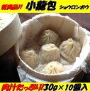 中華専門店みんみんの小龍包 30g×10個 肉汁たっぷりリピーター続出