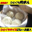 中華専門店みんみんの一口肉まん ミニサイズ 8個【RC