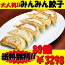【送料無料】餃子専門店みんみんの餃子 80個 リピーター続出...