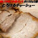 チャーシュー 中華専門店みんみんのプロも使うとろけるチャーシュー100g×3個【RCP】【とろとろ】 【焼豚】 【煮豚】 【ラーメン】 【チャーハン】【のし】【お歳暮】【のし】