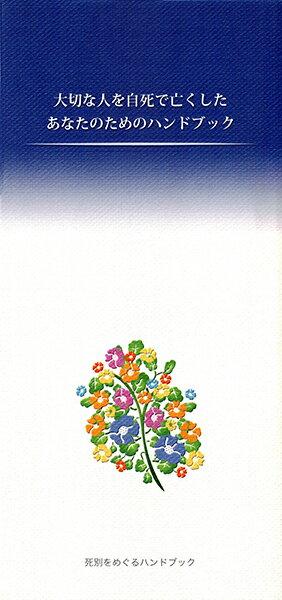 グリーフケアのハンドブック・大切な人を自死で亡くしたあなたのためのハンドブック|送料無料無料|手元供養カタログ