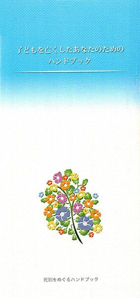 グリーフケアのハンドブック・子どもを亡くしたあなたのためのハンドブック|送料無料無料|手元供養カタログ