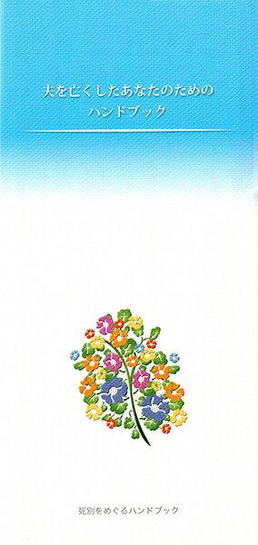 グリーフケアのハンドブック・夫を亡くしたあなたのためのハンドブック|送料無料無料|手元供養カタログ