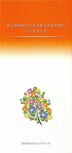 グリーフケアのハンドブック・悲しみの中にいる人を支えるためのハンドブック|送料無料無料|手元供養カタログ