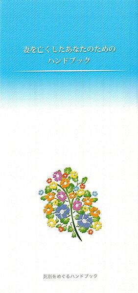 グリーフケアのハンドブック・妻を亡くしたあなたのためのハンドブック|送料無料無料|手元供養カタログ