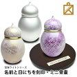 【ミニ骨壷】宝珠・ライトシリーズ●名前+日にちを刻印できます●3カラーからお選びいただけます手元供養|分骨|送料無料