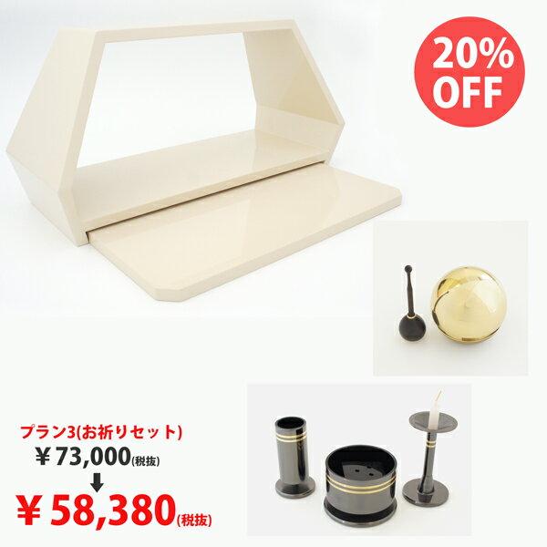 インテリア仏壇【風シリーズ】お得なセット・プラン3(コンパクトセット)