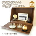 【ミニ仏壇】やさしい時間 祈りの手箱