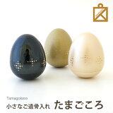 【ミニ骨壷】たまごころ●金属製でネジタイプのしっかり閉まる蓋●カラー3色からお選びいただけます