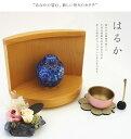 【手元供養】【インテリア仏壇】【骨壷飾り台】祈りのステージ・はるか