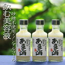 浮き麹あま酒の飲みやすい小瓶タイプです。 米糀とこがねもち米だけで作ったノンアルコールで砂糖不使用のあまざけを180mlビン3本。糀..