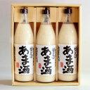 あま酒900ml×3本(化粧箱) 米麹 ノンアルコール 砂糖不使用 新潟老舗蔵元の浮き麹甘酒